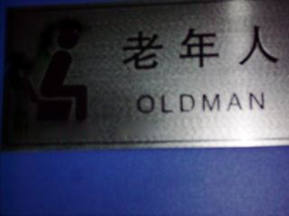 Toilet at Great wall. Luckily we had alternative ones to use